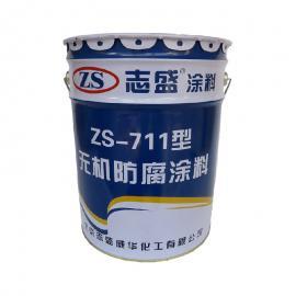 志盛防腐涂料防腐漆耐高温涂料 耐海水盐雾耐氯离子酸碱ZS-711