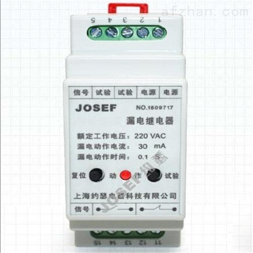 JOSEF约瑟HLJ-100FS 50~500mA漏电继电器