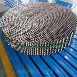 凯迪炼油厂用450Y不锈钢孔板波纹填料316L孔板波纹规整填料