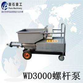 磐石牌WD2000螺杆泵隧道支护砂浆注浆泵