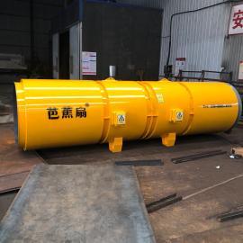 芭蕉扇热销SDF变频隧道风机隧道开采掘进四节消音全铝叶片8#2*45KwSDF-8