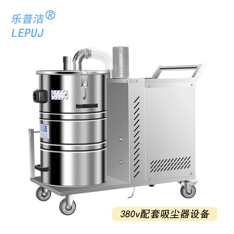 乐普洁(LEPUJ)380V工业吸尘器工厂车间粉尘铁屑大型设备配套吸尘器LP40B