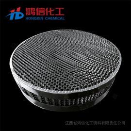 鸿信化工环保 规整填料 金属孔板波纹填料