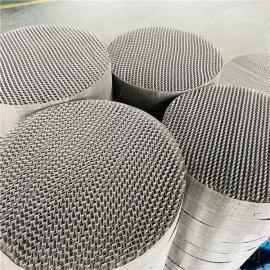 �P迪糠醛精�s塔BX500�cCY700�z�W波�y填料SS304材�|�z�W�整填料