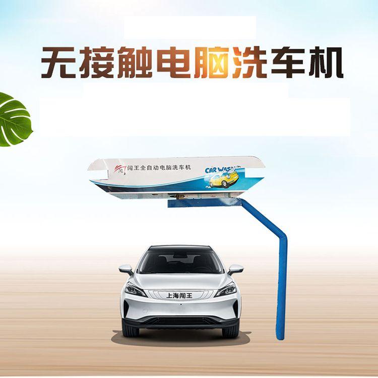 闯王无接触式全自动电脑自动洗车机 干净快速热销品牌