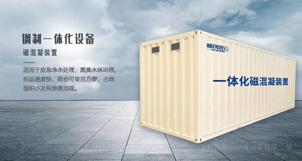 浙江磁分离污水处理设备