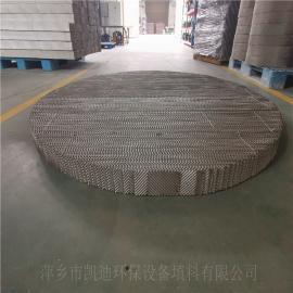 凯迪不锈钢孔板波纹填料石油化工化肥工业领域125Y/250Y/350Y/450Y/500Y/700Y