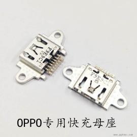 ALT-MICRO-7P大电流 OPPO专用接口大电流充电传输母座 方口带螺孔