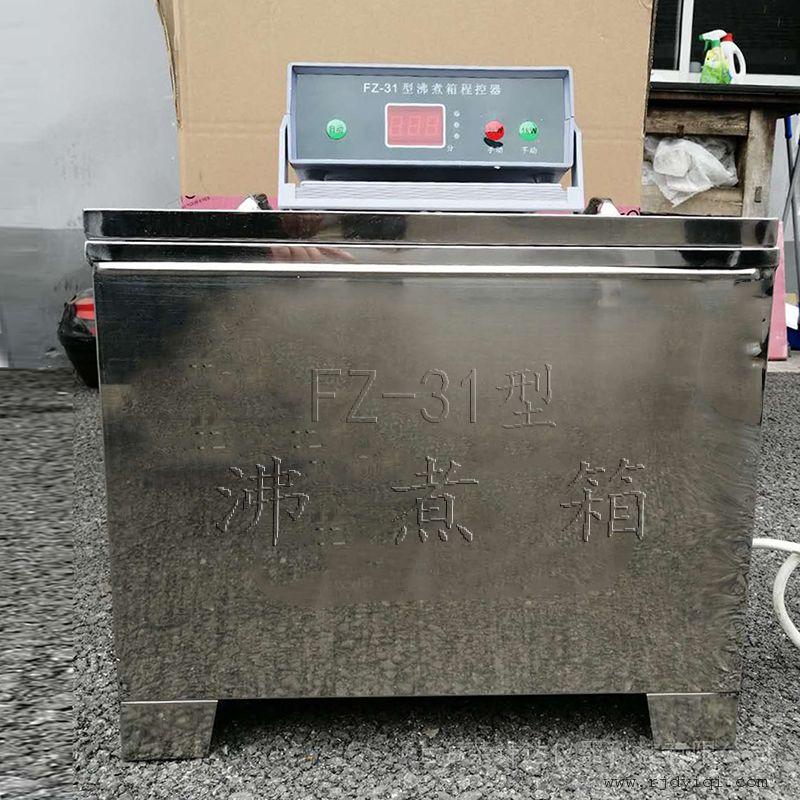 荣计达 雷氏法水泥安定性沸煮箱FZ-31