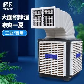 恒凡工业冷风机商用水空调环保水冷空调养殖场工厂房用单制冷风扇HF-18K