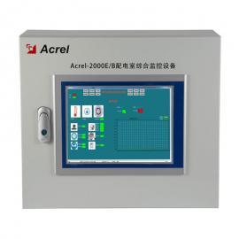 安科瑞Acrel-2000配dian�yi酆吓�dian监控系统