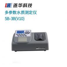 连华科技多参数水质测定仪5B-3B(V10)