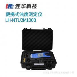便携式浊度LH-NTU2M1000浊度测定仪