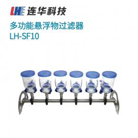 lian华科技LH-SF10多功能悬浮物guo滤器
