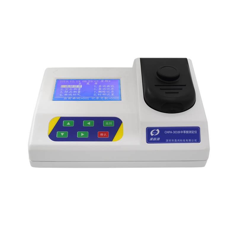 深昌��CHPA-303型 ���室水中苯胺�y定�x