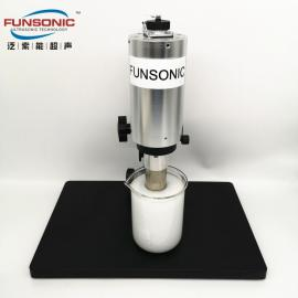 FUNSONIC超声波实验级 乳化系统FS-UE2010GL