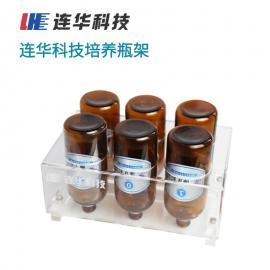 连华科技培养瓶架