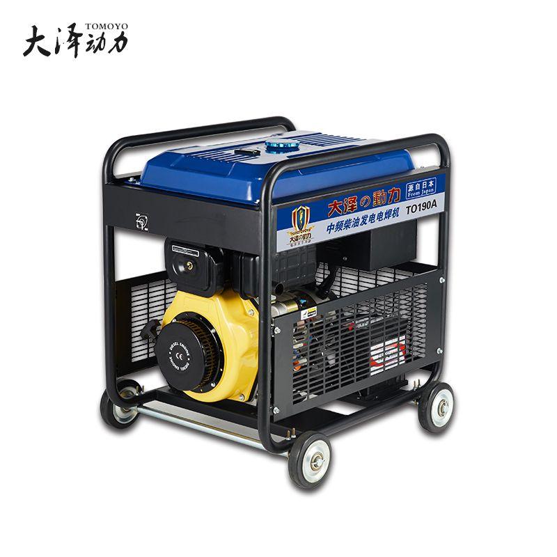 大泽动力移动250A发电柴油电焊机TO250A