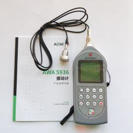 爱华AWA5936便携式振动计