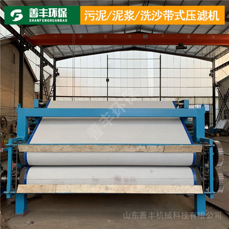 善丰 污泥脱水用-带式压滤机-生产定制-印染-造纸-脱水机-善丰环保SF3000DY带式压滤机
