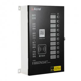 安科瑞公司厂区专用电瓶车充电桩 支持免费充电ACX10B-MN