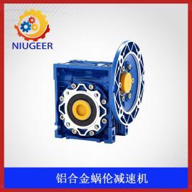 NIUGEER rv050铝合金蜗伦减速机