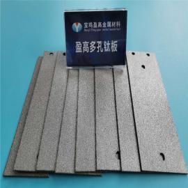 盈高异形打孔定做多孔钛板