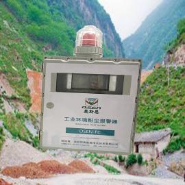 奥斯恩OSEN-FC工业无组织污染防爆款粉尘在线监测系统