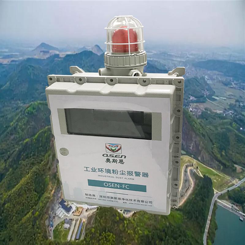 奥斯恩 工厂生产车间环境粉尘浓度监测仪 工业环境粉尘报警器OSEN-FC