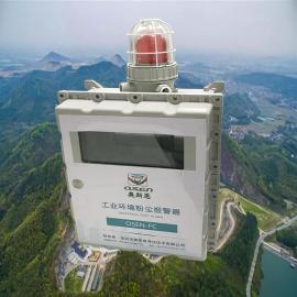 奥斯恩大气污染物无组织排放监测技术方案 工业环境粉尘浓度监测仪OSEN-FC