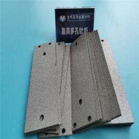 盈高制备反应器配件多孔钛板