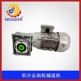 NIUGEER RV050-30铝合金蜗伦减速机