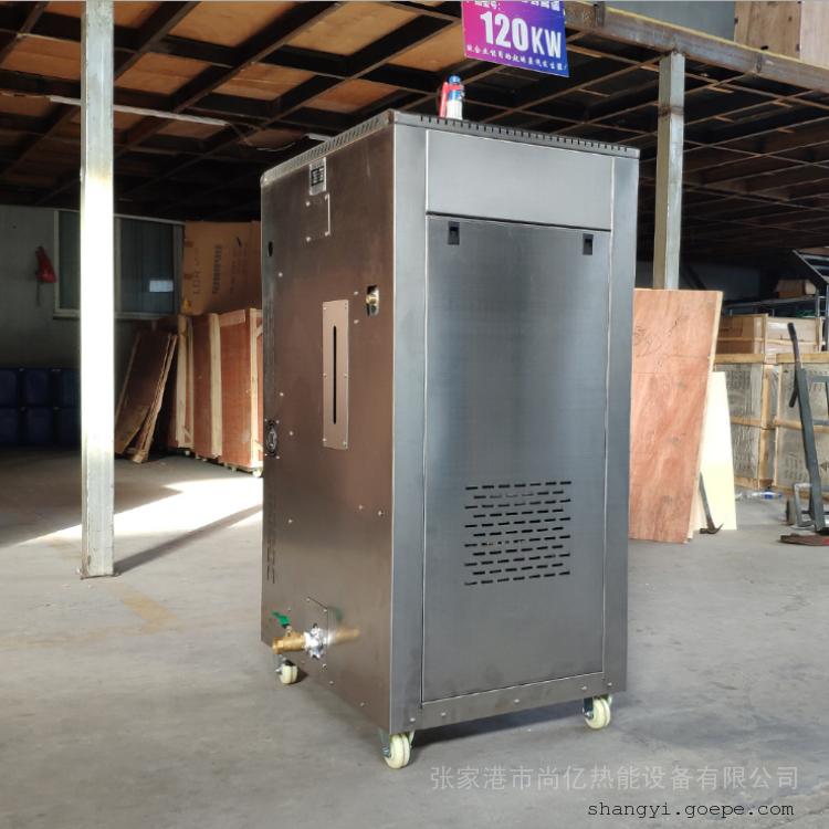 立浦热能电加热蒸汽发生器食品加热消毒发酵烘干全自动蒸汽锅炉