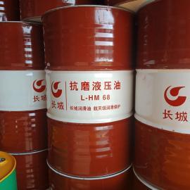 长城润滑油L-HM68抗磨液压油普通