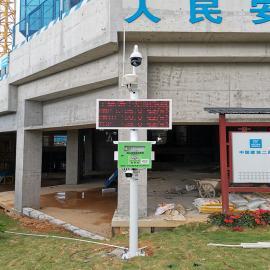 奥斯恩环保扬尘污染监测系统 工地扬尘监测设备含双摄像头可上门安装