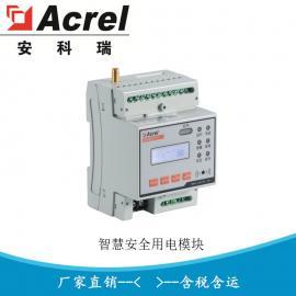 安科瑞ARCM300-Z-4G (100A)安全用电管理模块 无线火灾探测器