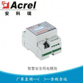 安科瑞智慧用电模块 安全用电装置ARCM300-Z-4G (100A)
