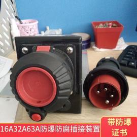 BCZ8050-16A防爆防腐插销工程塑料防爆插接装置