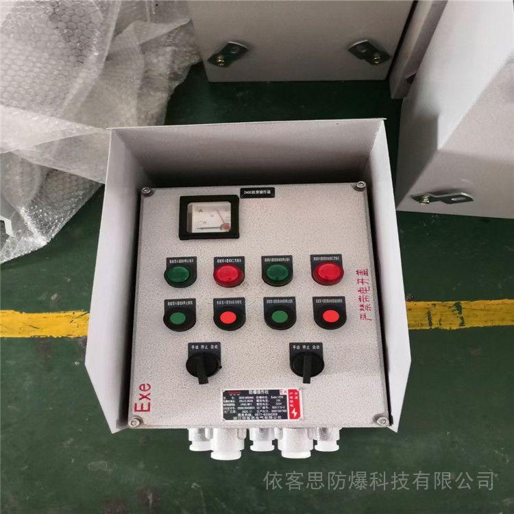 依客思BZC83-A8D4G 室内挂式防爆电机启停控制箱