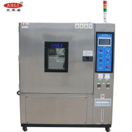 艾思荔-80~+150℃ 低温试验箱制造商HL-1000