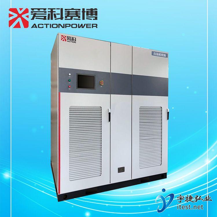 爱科赛博PVD双向可编程直流电源FHDC-1000系列电源FHDC S4-1k/1kC