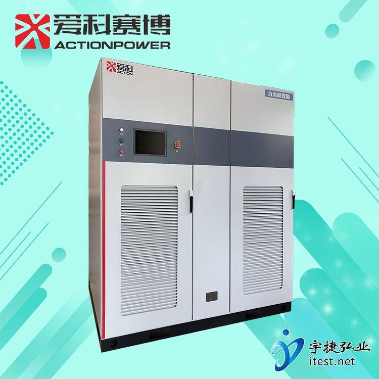 爱科赛博FHDC-800双向可编程直流电源FHDC S4-800/1kC