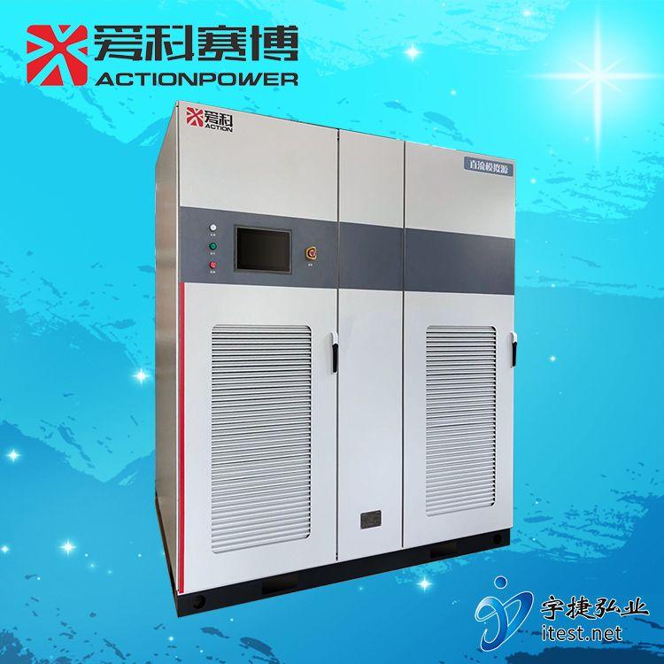 爱科赛博PVD系列电源FHDC-800系列可编程直流电源FHDC S4-800/400C