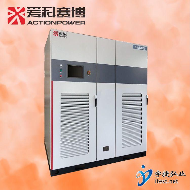 爱科赛博PVD系列双向可编程直流电源FHDC-800系列 FHDC S4-800/300C