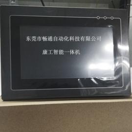 康工智能工控设备4.3寸一体机KG-HMI43-24MT