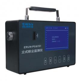 立式粉尘监测仪ERUN-PG61S1