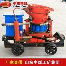 中煤混凝土喷浆机使用说明PZ-5型混凝土喷浆机
