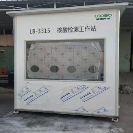 路博核酸隔离采样亭,各地区医院都在采购,工厂现货LB-3315
