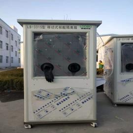 路博核酸检测采样亭,核酸检测安全舱,核酸采样工作站LB-3315