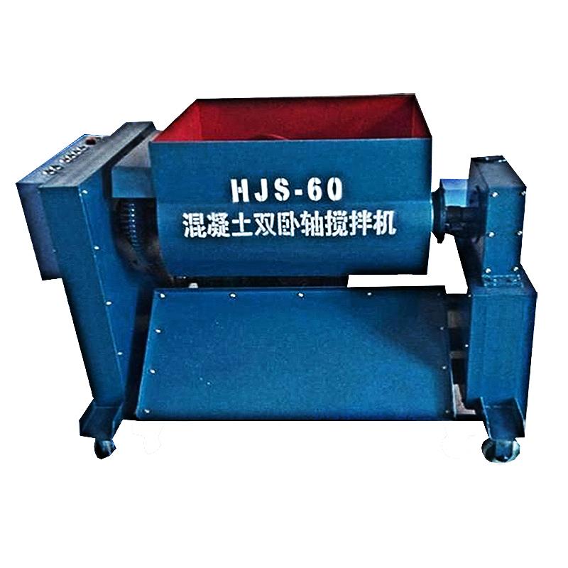 双卧轴混凝土搅拌机技术参数荣计达HJS-60